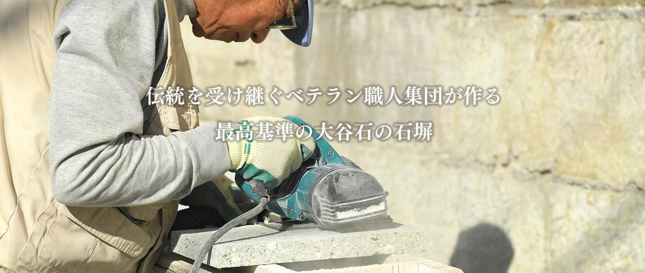 伝統を受け継ぐベテラン職人集団が作る最高基準の大谷石の石塀