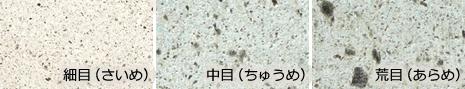 大谷石には見た目に差が違う3種類がある